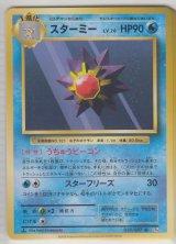 Starmie 029/087 CP6 1st