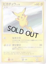 Pikachu 007/012 PtS (S LV.X Collection Pack)