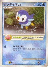 Piplup 002/012 PtM (M LV.X Collection Pack)
