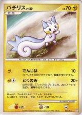 Pachirisu 005/012 PtM (M LV.X Collection Pack)
