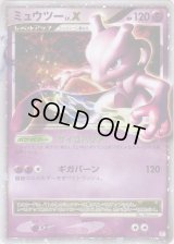Mewtwo LV.X 006/012 PtM (M LV.X Collection Pack)
