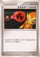 Energy Switch 009/016 (G Deck) Pt 1st