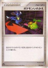 Switch 011/016 (G Deck) Pt 1st