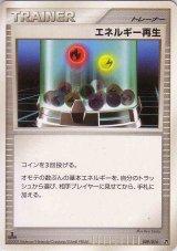 Energy Restore 009/016 (C Deck) Pt 1st