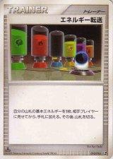 Energy Search 010/016 (C Deck) Pt 1st