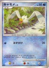 Wingull 009/017 (Grass&Fire ) Pt 1st