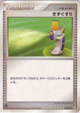 Potion 012/017 (Grass&Fire ) Pt 1st