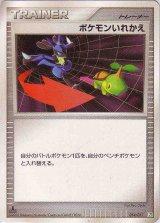 Switch 014/017 (Grass&Fire ) Pt 1st