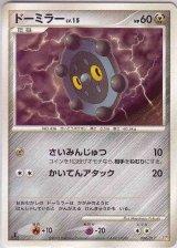 Bronzor 009/017 (Lightning&Psychic) Pt 1st