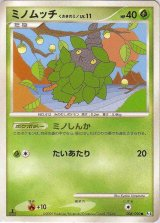 Burmy Plant Cloak 008/090 Pt4 1st