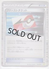 Fast Ticket 019/020 DS 1st