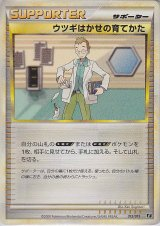 Professor Elm's Training Method 012/015 (L Deck )
