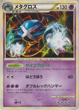 Metagross 005/014 (M Deck  ) *Not Holo*