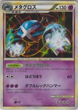 Metagross 005/014 (M Deck  )*Holo*