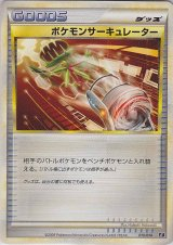 Pokemon Circulator 010/014 (M Deck  )