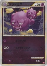 Weezing 036/070 HeartGold L1 1st *Reverse Holo*