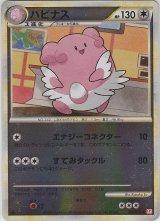 Blissey 053/070 HeartGold L1 1st *Reverse Holo*