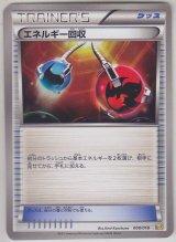Energy Retrieval 008/018 K+K
