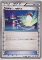 Switch 011/018 K+K