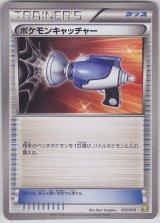 Pokemon Catcher 012/018 K+K