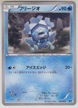 Cryogonal 003/015 KLD