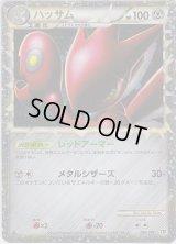 Great Scizor 008/019 L2 1st