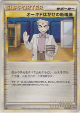 Professor Oak's New Theory 015/019 L2 1st