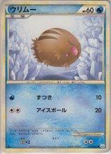 Swinub 019/080 L3 1st