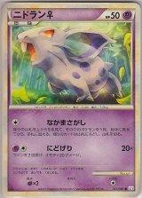 Nidoran♀ 031/080 L3 1st