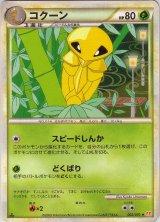Kakuna 002/070 HeartGold L1 1st