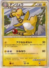 Ampharos 033/070 HeartGold L1 1st