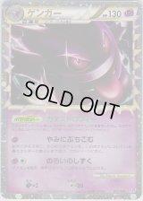 Great Gengar 015/040 LL