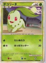 Chikorita 006/070 SoulSilver L1 1st