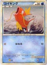 Magikarp 022/070 SoulSilver L1 1st