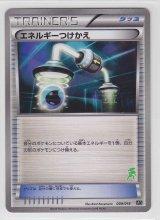 Energy Switch 009/016 MG (G Half Deck)