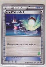 Switch 011/016 MG (G Half Deck)
