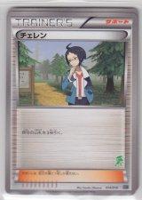 Cheren 014/016 MG (G Half Deck)