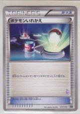 Switch 011/016 MG (M Half Deck)