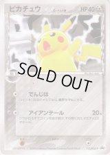 Pikachu δ 113/PCG-P Promo