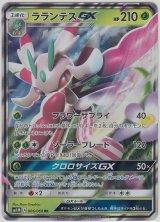 Lurantis GX 006/060 SM1M