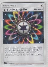 Rainbow Energy 060/060 SM1M