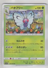 Butterfree 003/060 SM1S