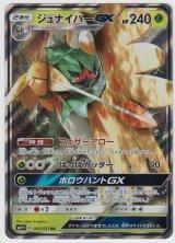Decidueye GX 003/051 SM1+