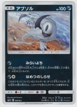 Absol 038/051 SM1+