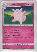 Clefable 036/050 SM2K