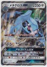 Metagross GX 035/050 SM2L
