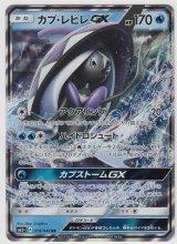Tapu Fini GX 018/049 SM2+