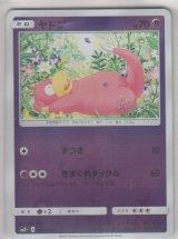 Slowpoke 022/049 SM2+