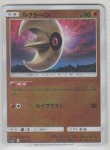 Lunatone 030/049 SM2+