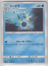 Seadra 017/051 SM3H